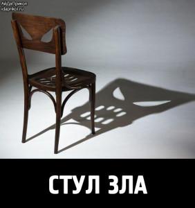 Злой стул