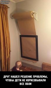 Чтобы дети не изрисовали стены
