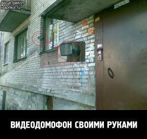 Видеодомофон своими руками