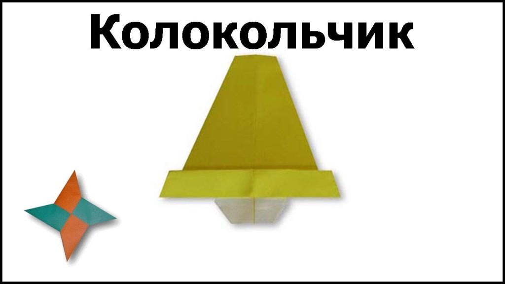 Колокольчик из оригами