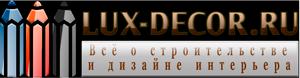 LUX-DEKOR.RU — Портал о строительстве, ремонте и дизайне интерьеров
