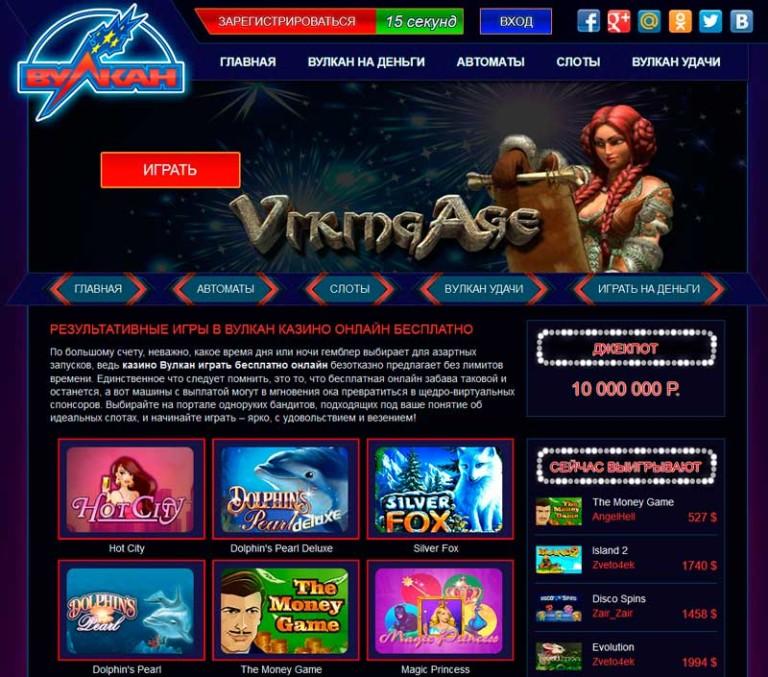 vulcan stars игровые автоматы