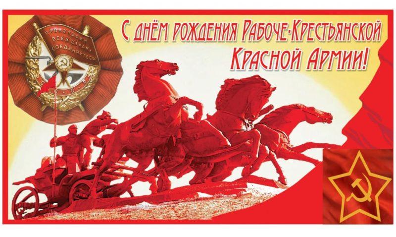 23 февраля - День рождения Рабоче - крестьянской Красной Армии