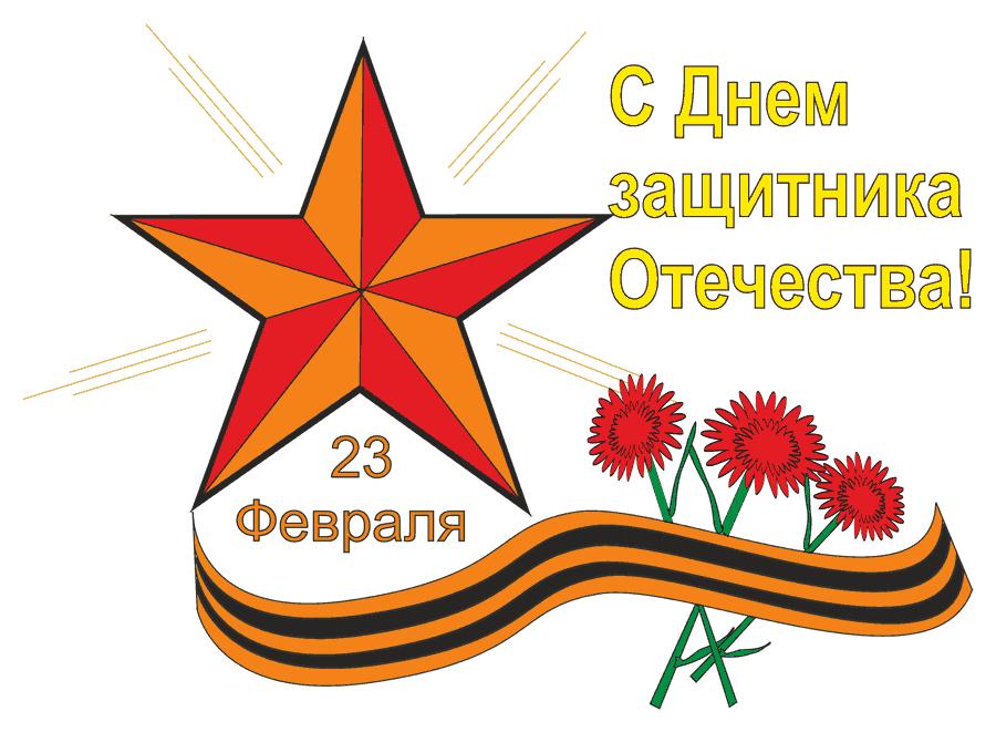 Хвост фей, открытка рисунок ко дню защитника отечества