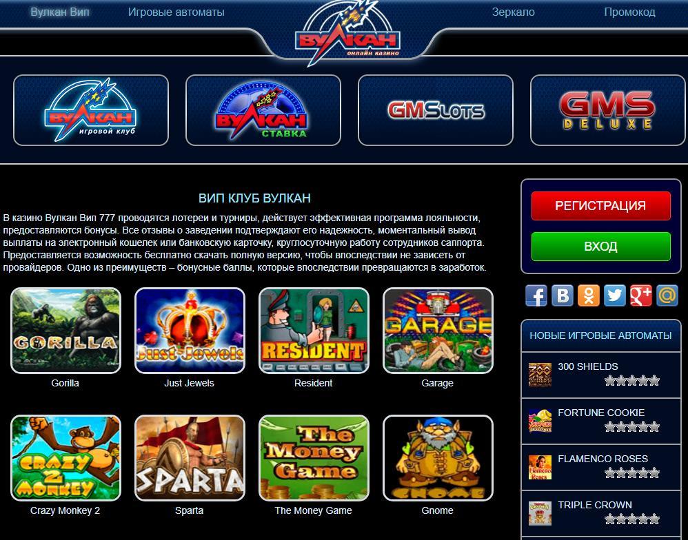 казино vulcan vip новый сайт зеркало