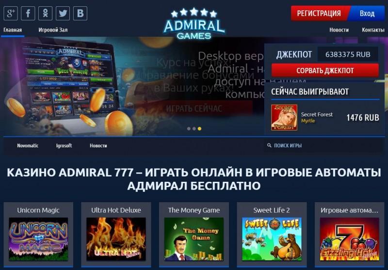 официальный сайт онлайн казино адмирал 777 актуальный вход
